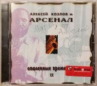 Aleksey Kozlov & Arsenal / Арсенал - Scorched By Time / Опаленные Временем... Ii - CD