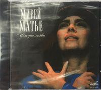 Mireille Mathieu - Melodia Lubvi / Мелодия Любви - CD